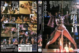 [ADV-R0071] 奴隷堕ち 11 麻倉みお 和服  Costume Asakura Mio コスチューム Married Woman