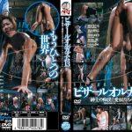 [ADV-R0478] Art Video Guy And Love To Walk Our Dog Gentleman Groping Bizarre Orgasm 13 Sawano Yukari, Mizushima Shizuku, Mayu Kaorin, Nomurayume Restraints