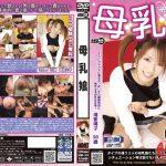 [ARMD-595] 母乳娘 Jun Hane and Yasuko Seike Aroma planning Takato Kasai 羽純 人妻・熟女