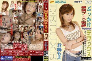 [BBD-07] 男勝ち 07  fetish  other fetish 大木和菜 コスチューム フェチ