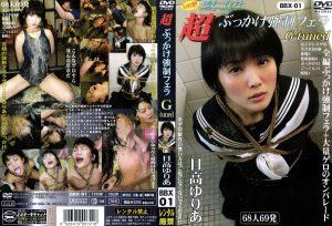 [BBXR-01] 超ぶっかけ強制フェラ G-TUNED 日高ゆりあ 嘔吐 2007/11/03 スカトロ
