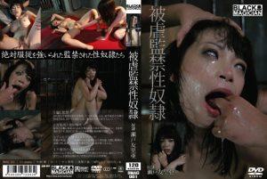 [BMAG-001] 被虐監禁性奴隷 瀬戸友里亜  SM  SM Humiliation Seto Yuria