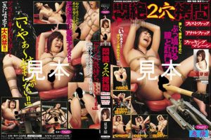 [CC-181] 悶絶2穴拷問 夏芽涼 調教 Squirting Natsu Meryou Rape Enema