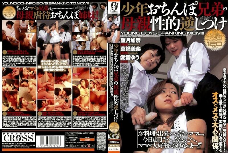 CRPD 150 - [CRPD-150] 出産未満!美人妊婦さんハレンチ限界 高羽志乃 CROSS 2008/05/24 ドラゴン西川 Mochiduki Kana, Manabe Mina, Aine Yuu