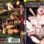 [DDDA-001] 達磨アクメ 1 調教  Humiliation Baby entertainment 企画 ベイビーエンターテイメント