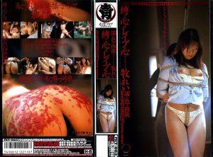 [FKT-003] 濡れ色の肉欲 縛りの心はレイプの心  gangbang / humiliation  SM 奇譚クラブ 辱め 輪姦・辱め