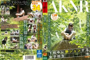 [FSET-581] 下校中に野ションする女子校生 AKNR School girls AKNR  scat Stick Taro