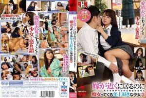[FSET-869] 嫁が近くに居るのに笑みを浮かべながら勃起をさせて痴女ってくる年上好きな少女3 Aknr Akinori 岬あずさ キス・接吻 女子校生