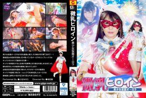 [GHKQ-63] 微乳ヒロイン 美少女仮面オーロラ 小谷みのり Costume  Humiliation  Gangbang / Humiliation