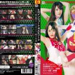 [GHPM-61] ヒロインショート4エピソード セーラーアルテミス・宇宙捜査官スピルダー・ミス・マーキュリー・セクシー仮面  Gangbang / Humiliation GIGA (giga) 式正義 Formula justice  Sentai / Anime / Game