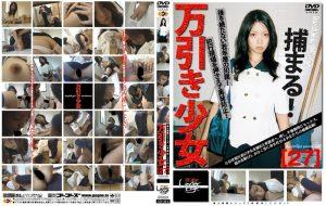 [GS-313] 未成年(二〇六)万引き少女 27 Gos 投稿  ゴーゴーズ School Girls
