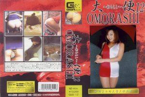 [GUO-12] 大便おもらし 12【VHS】 ギガ スカトロ Giga GIGA(ギガ)  defecation