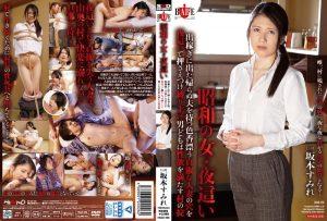 [HBAD-358] 昭和の女・夜這い 出稼ぎに出た帰らぬ夫を待つ色香漂う貞淑な人妻の穴を夜這いで押さえつけ縛り上げ男どもは性欲を満たす村の掟レンタル版 Jiro Manami Shame 坂本すみれ 夜這い