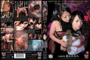 [JBD-103] 地獄の女神 藍山みなみ 上原留華 その他SM Incest 近親相姦 Aoyama Minami, Uehara Ruka