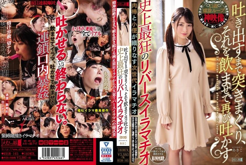 [MISM-165] 吐き出すまで突きまくり、それを飲ませて再び吐かす史上最狂のリバースイラマチオ えむっ娘ラボ Kuro Kokoa イラマチオ Toyonaka Arisu Girl