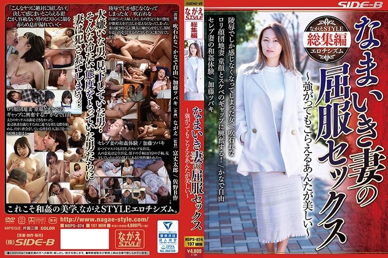 [NSPS-874] なまいき妻の屈服セックス ~強がってもこらえるあんたが美しい~ Kanade Jiyuu 吹石れな 人妻 Best ながえSTYLE