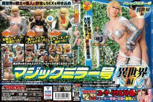 [RCTD-306] マジックミラー号異世界編 ROCKET Rocket Yuzuki Aisha ネコミミ コスプレ