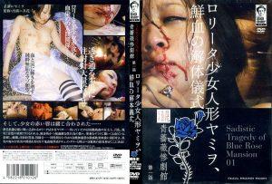 [WBTK-01] 青薔薇惨劇館 第一話 ロリータ少女人形ヤミヲ、鮮血の解体儀式 その他ロリ系  Humiliation   Torture 辱め