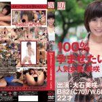 [YSN-299] 100%孕ませたい・・・、人気女優、美咲 大石美咲 NON 中出し 企画 Misaki Oishi その他乱交