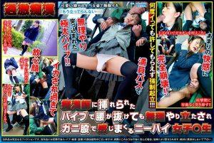 [116SHN-039] 痴漢師に挿れられたバイブで腰が抜けても無理やり立たされガニ股で感じまくるニーハイ女子○生