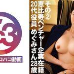 [369FCTD-049] Megumi-san 2