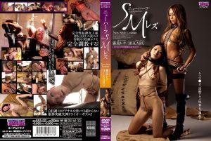 [AUKS-021] ニューハーフSMレズ レズSM Transsexual Strap-On Dildo Kirishima Rena, HIKARU
