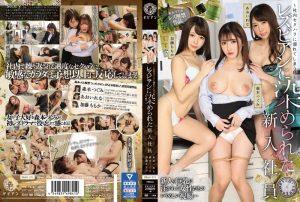 [BBAN-271] レズビアンに染められた新入社員~社内セクハラに濡れてしまう私~ 森本つぐみ あおいれな 加藤ももか Lesbian Aoi Rena 森本つぐみ あおいれな レズキス