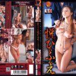 [BNDV-80009] 巨乳のうめき悦びのふるえ  other SM 爆乳 真木いづみ  huge breasts Izumi Maki