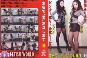[BO-149] B96(I)W59H95専属新人E-BODY 水咲カレン Karen Mizusaki  Slut 女優  痴女