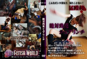 [BP-43] 【プレステージ】絶頂ランジェリーナ 11 女優  Underwear (Fetish) ABSOLUTELY @ PERFECT Actress  Prestige