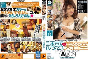[CMD-029] 誘惑◆美容室 七瀬ひな 痴女 七瀬ひな フェラ Nanase Hina Solowork