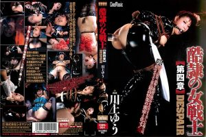 [CMN-091] 酷隷の女戦士 第四章 DESPAIR 川上ゆう SM Kawakami Yuu  その他SM Cine magic