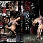 [DBA-004] その女、台湾より来たり。~願望淫縛我…~ Akai Kozaburo Noose [Jaw] SM 浣腸 その他SM