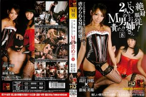 [DSML-008] 絶対服従!ドSなお姉さん2人のM男責め!! 8  Queen / M Man その他女王・SM  Miki Shinshiro  Model / Sister Style 女王様・M男