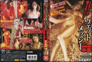 [DVUMA-024] ウェット&メッシー WAM中毒 DEEP'S  Wet & Messy (Fetish)  Fetish フェチ Actress