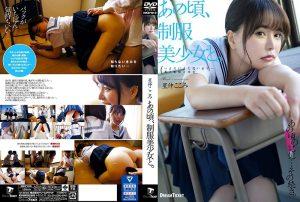 [HKD-013] あの頃、制服美少女と。 星仲ここみ School Girls セーラー服 Sen Ikkyuu 単体作品 Blow