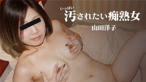 [Heyzo-2221] いっぱい汚されたい痴熟女 – 山田洋子
