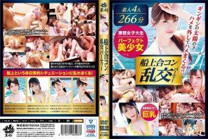[KFNE-036] 船上合コン乱交パーティー  Beautiful Girl Big Tits 美少女 Kurofune (Prestige)