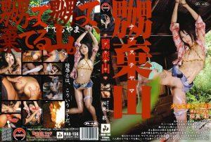[MAD-156] 嬲棄山 11 Orgy Aya Sakuraba (Mami Haruna)   Gangbang / Humiliation 輪姦・辱め