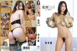 [MBDD-2037] 観賞 Doll!/向井藍 向井藍 芸能人 メディアブランド イメージビデオ Solowork