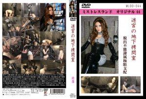 [MLDO-044] 迷宮の地下拷問室 脱出不能隷属極限支配 綺羅  Transvestite / Men's Daughter ミストレスランド インプレッション Impression  SM