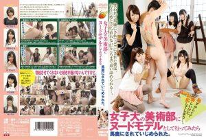 [NFDM-284] 女子大の美術部にヌードモデルとして行ってみたら馬鹿にされていじめられた。 Minami Hirahara 女王様・M男 ジャパン有限会社 素人  Ichika Sakura