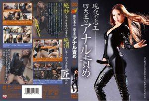 [NFDM-327] 現代の名工 四天王のアナル責め  Chika Arimura ジャパン有限会社 Hibiki Otsuki  SM  Other queen