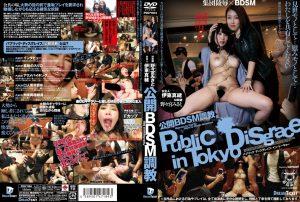 [PDD-004] 公開BDSM調教 Humiliation samoari 辱め 伊東真緒 Dream ticket