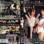 [RBD-117] 楠木女学院 奴隷色のステージ 2 ギャグ・猿轡 Mahiro Uchida SM 龍縛 Junna Momo   Himesaki Riria   Amatsuka Miki