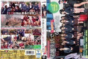 [SDDE-439] Senz セックスが溶け込んでいる日常 学園生活で『常に性交』女子○○ … Big Tits Shaved 中出し Bloomers Uniform