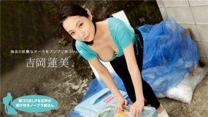 [1Pondo-042620_001] 一本道 042620_001 朝ゴミ出しする近所の遊び好きノーブラ奥さん 吉岡蓮美