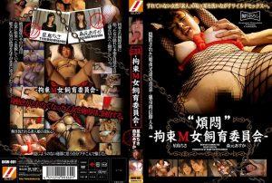 """[BKW-001] """"煩悶"""" 拘束M女飼育委員会  humiliation BUMP Amateur BUMP  confinement / restraint"""