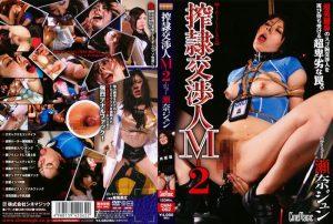 [CMN-062] 搾隷交渉人 M-2 東雲勇太 Planning  Other Anal 企画  Spanking / Whiplash