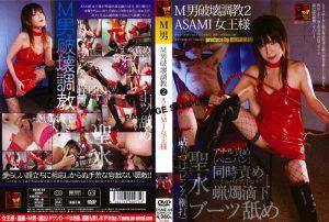 [DSME-04] M男破壊調教 2 ASAMI女王様  Spanking / Whiplash Future Future  SM スパンキング・鞭打ち